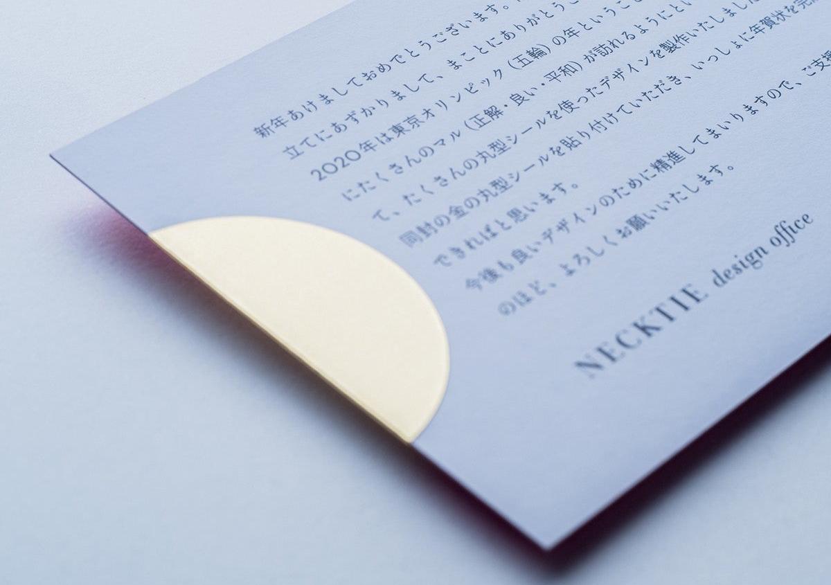 (写真2) | NECKTIE design office 千星健夫さんが作るクリエイティブな年賀状(後編) - 生田信一(ファーインク) | 活版印刷研究所
