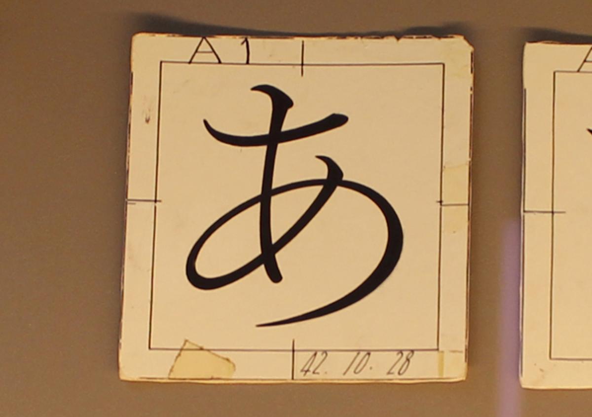 (写真10)   市谷の杜 本と活字館に行ってきました(第1回) - 生田信一(ファーインク)   活版印刷研究所
