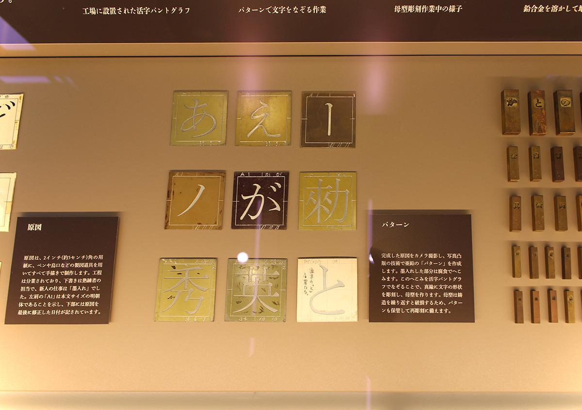 (写真11)   市谷の杜 本と活字館に行ってきました(第1回) - 生田信一(ファーインク)   活版印刷研究所