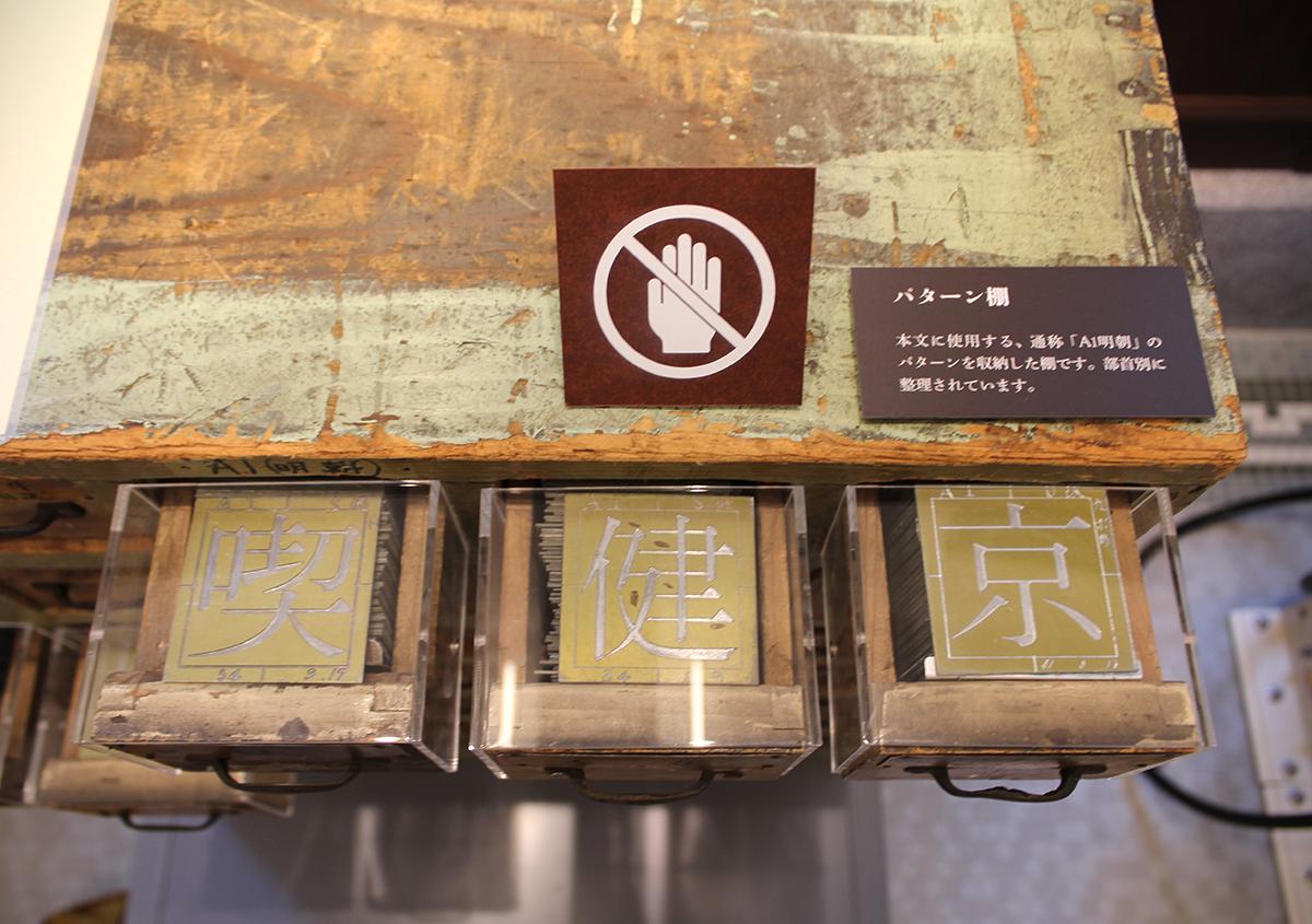(写真12)   市谷の杜 本と活字館に行ってきました(第1回) - 生田信一(ファーインク)   活版印刷研究所