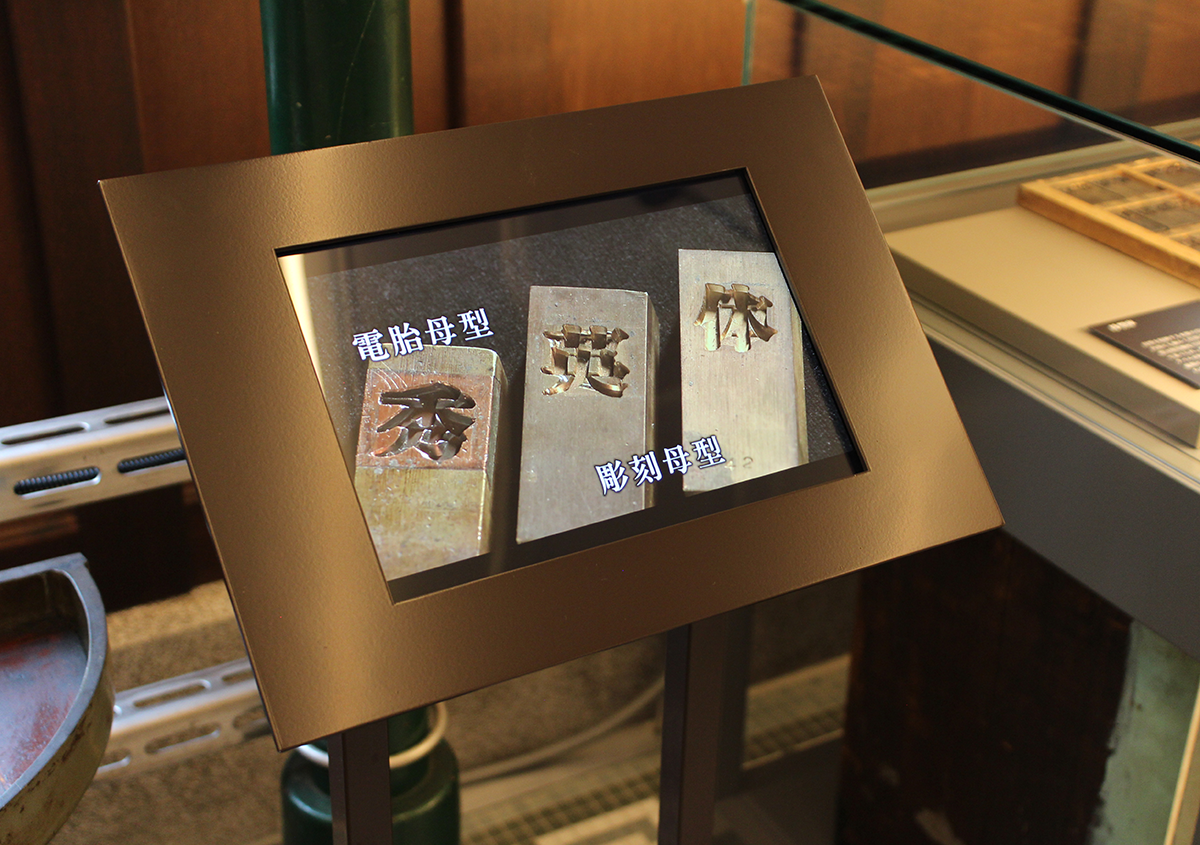 (写真19)   市谷の杜 本と活字館に行ってきました(第1回) - 生田信一(ファーインク)   活版印刷研究所