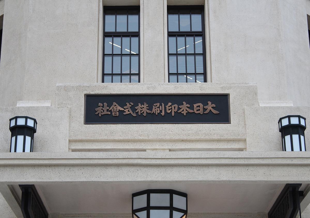 (写真2)   市谷の杜 本と活字館に行ってきました(第1回) - 生田信一(ファーインク)   活版印刷研究所