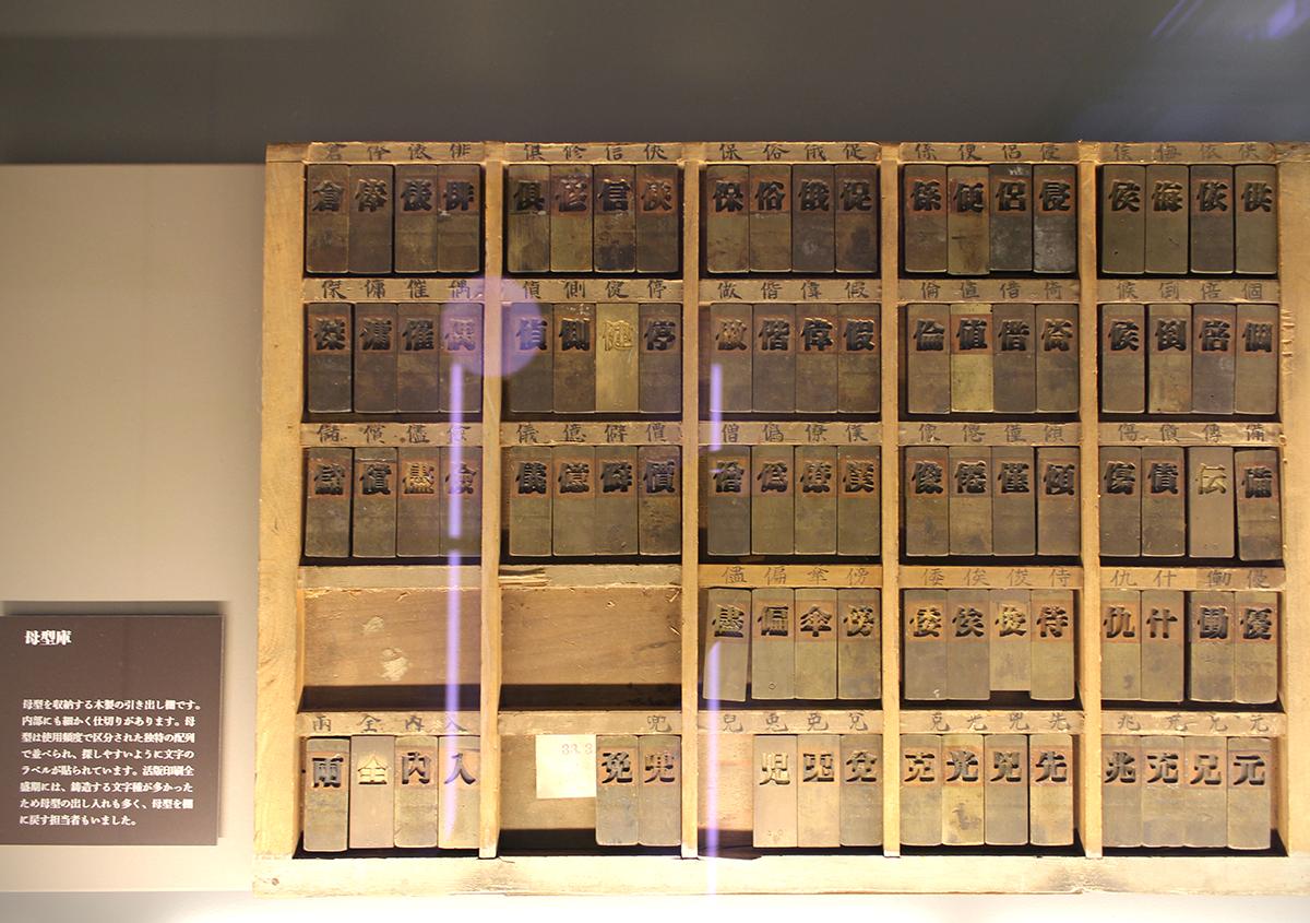 (写真20)   市谷の杜 本と活字館に行ってきました(第1回) - 生田信一(ファーインク)   活版印刷研究所