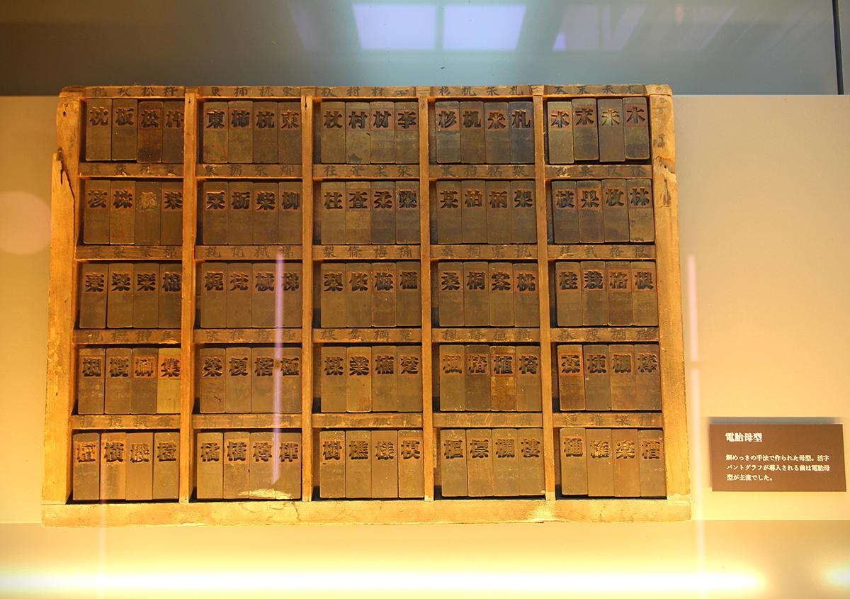 (写真21)   市谷の杜 本と活字館に行ってきました(第1回) - 生田信一(ファーインク)   活版印刷研究所