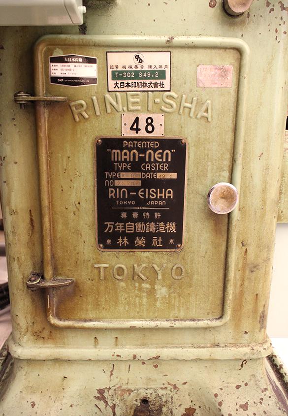 (写真24)   市谷の杜 本と活字館に行ってきました(第1回) - 生田信一(ファーインク)   活版印刷研究所