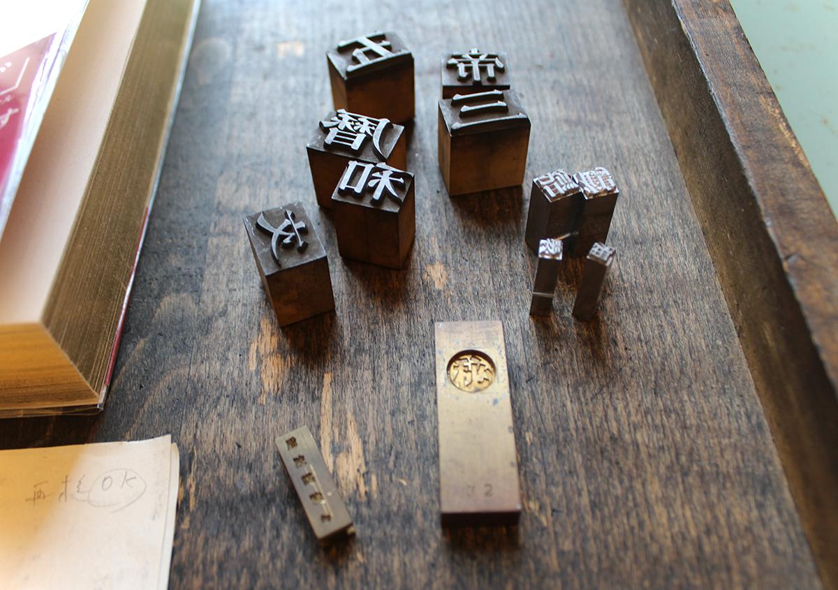 (写真5)   市谷の杜 本と活字館に行ってきました(第1回) - 生田信一(ファーインク)   活版印刷研究所