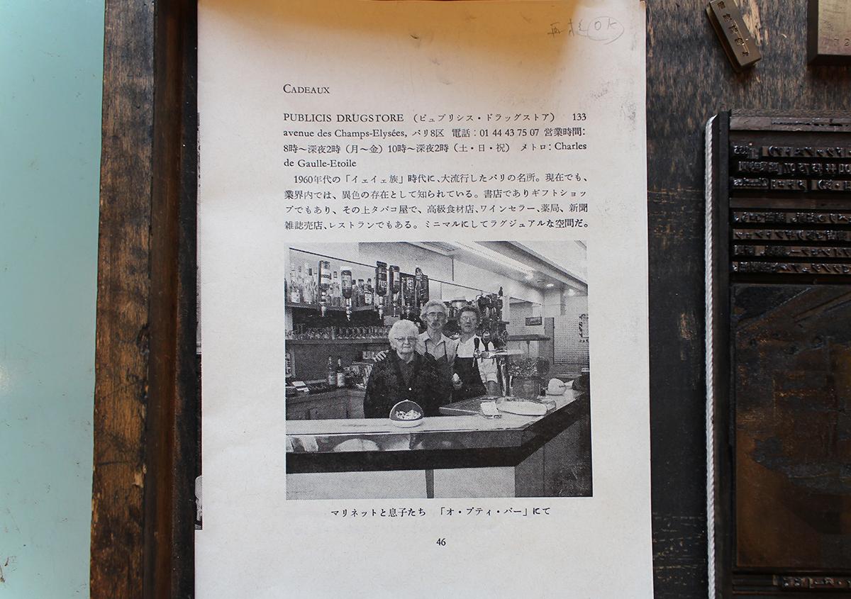 (写真7)   市谷の杜 本と活字館に行ってきました(第1回) - 生田信一(ファーインク)   活版印刷研究所