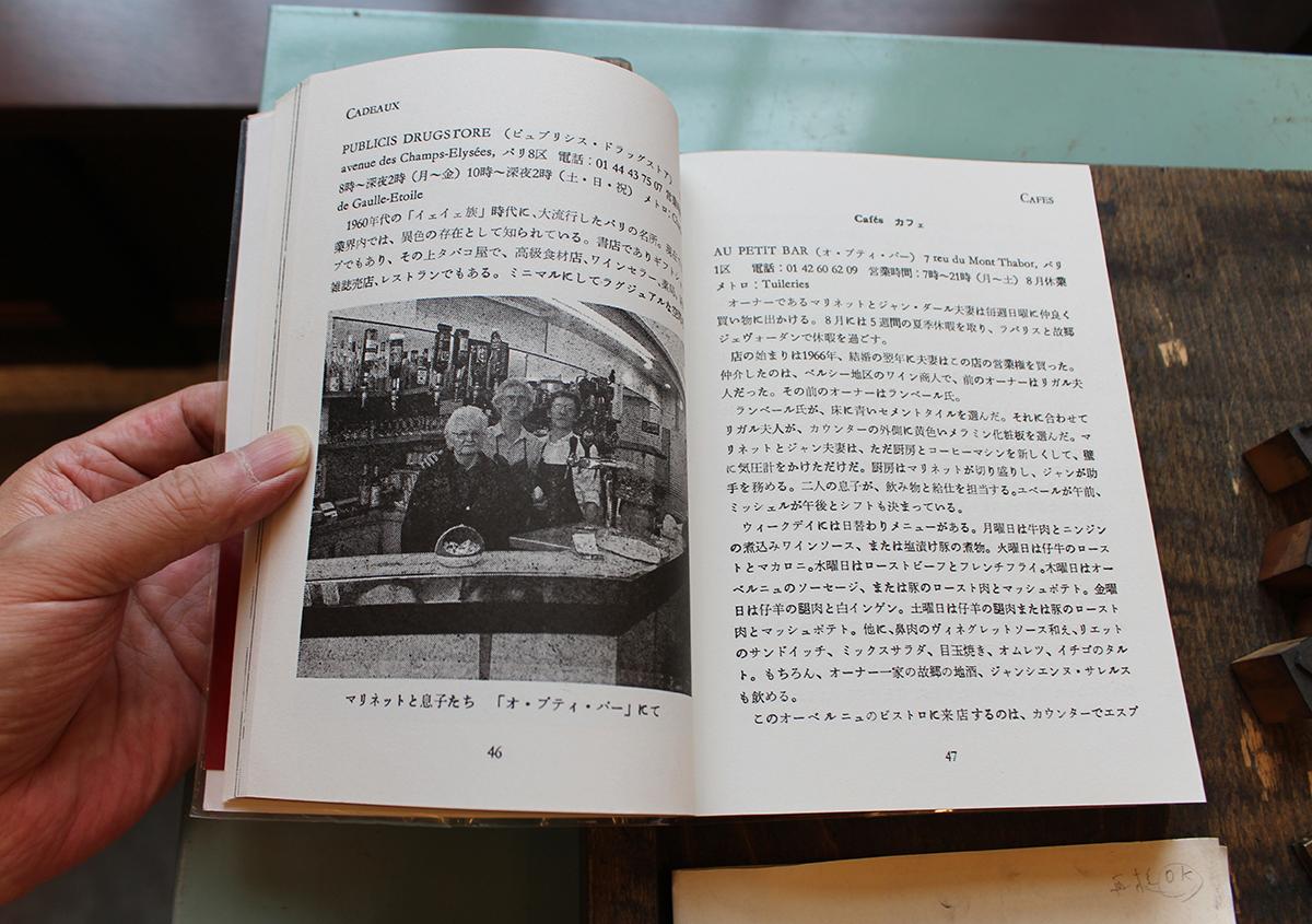 (写真8)   市谷の杜 本と活字館に行ってきました(第1回) - 生田信一(ファーインク)   活版印刷研究所