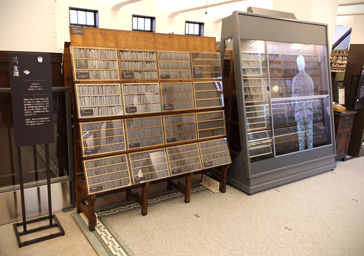 (写真1)   市谷の杜 本と活字館に行ってきました(第2回) - 生田信一(ファーインク)   活版印刷研究所