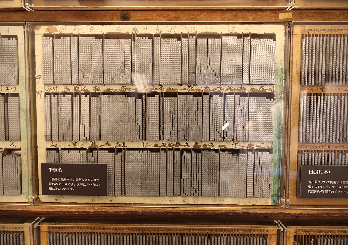 (写真10)   市谷の杜 本と活字館に行ってきました(第2回) - 生田信一(ファーインク)   活版印刷研究所