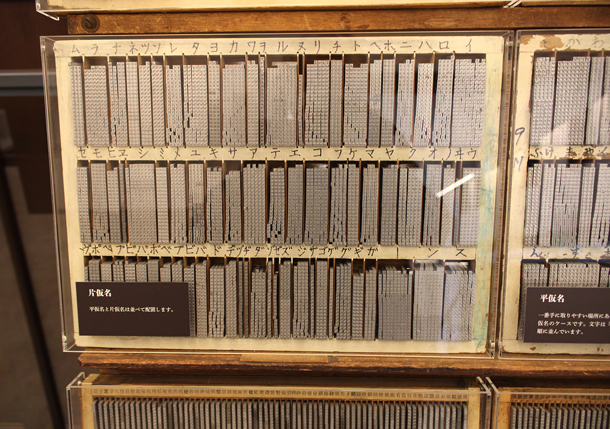 (写真11)   市谷の杜 本と活字館に行ってきました(第2回) - 生田信一(ファーインク)   活版印刷研究所