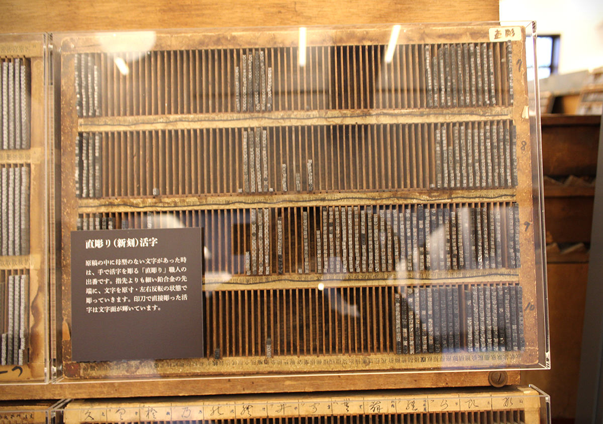 (写真12)   市谷の杜 本と活字館に行ってきました(第2回) - 生田信一(ファーインク)   活版印刷研究所