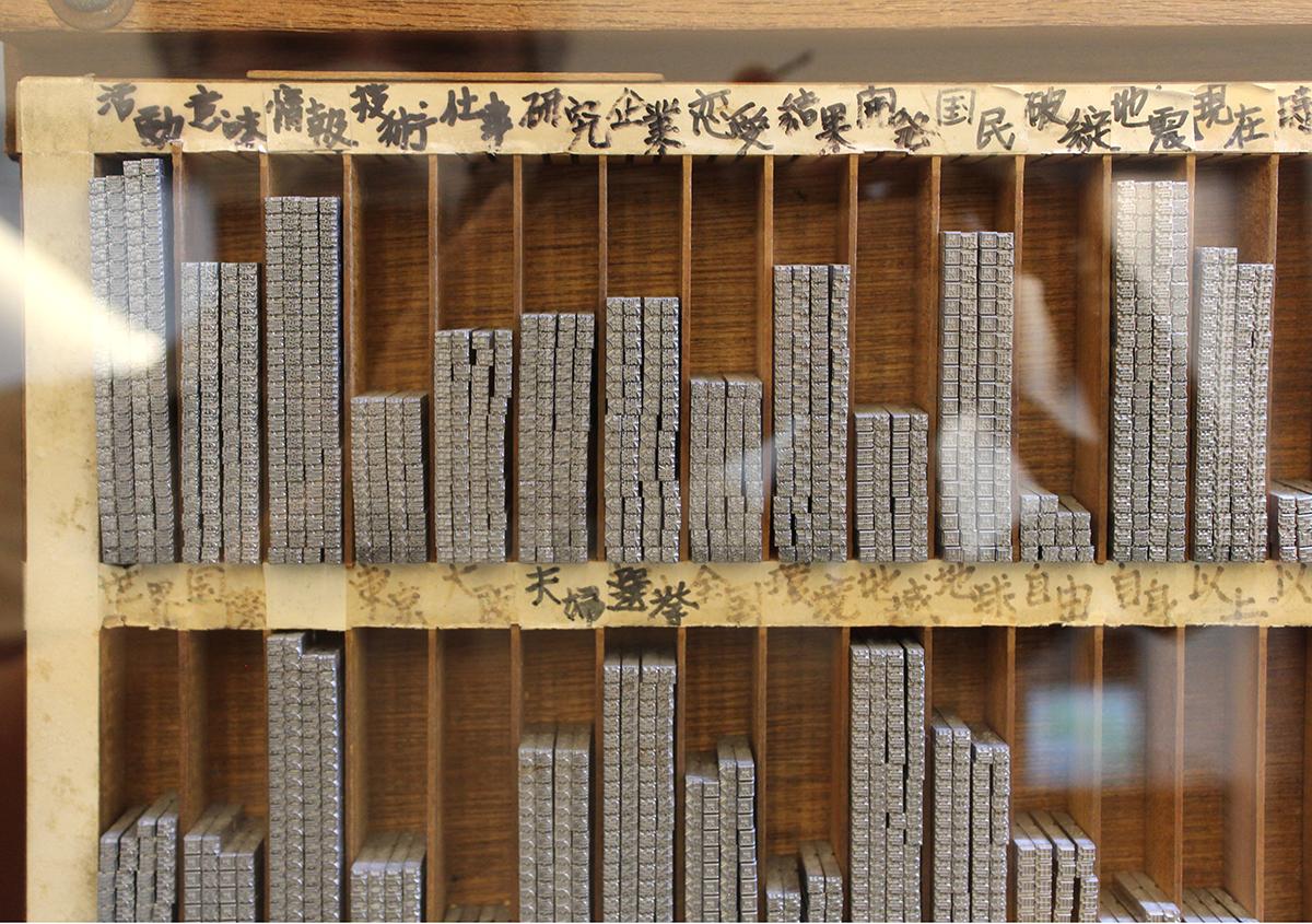 (写真14)   市谷の杜 本と活字館に行ってきました(第2回) - 生田信一(ファーインク)   活版印刷研究所