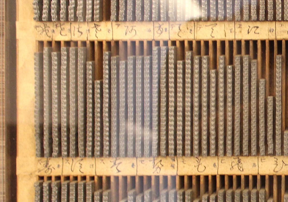 (写真15)   市谷の杜 本と活字館に行ってきました(第2回) - 生田信一(ファーインク)   活版印刷研究所