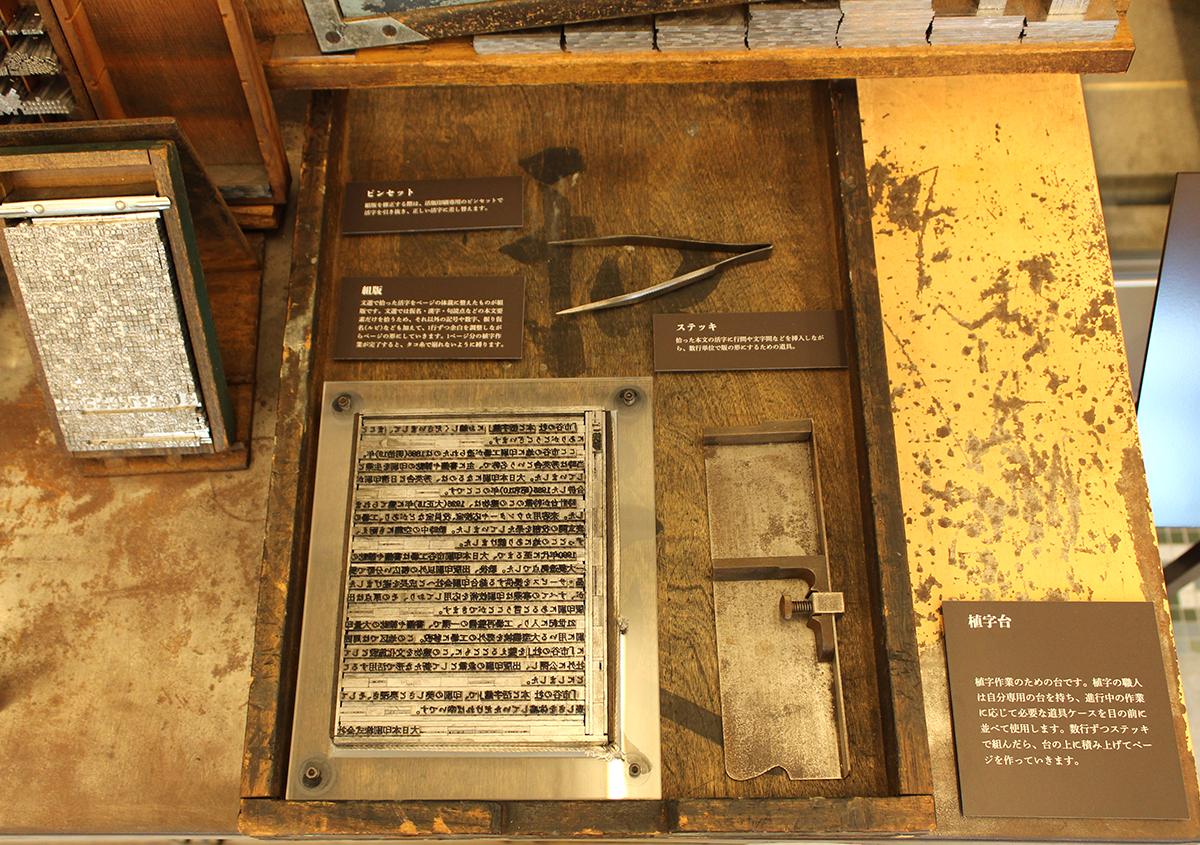 (写真18)   市谷の杜 本と活字館に行ってきました(第2回) - 生田信一(ファーインク)   活版印刷研究所