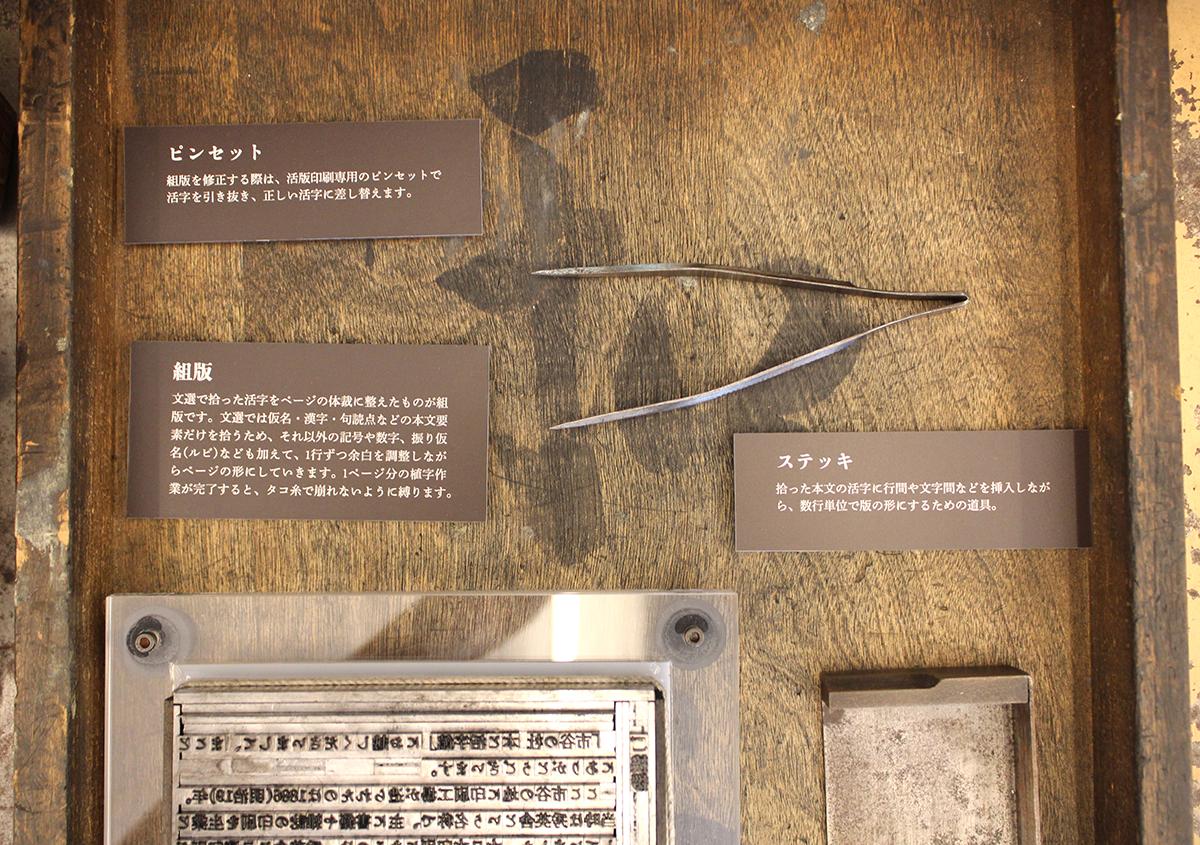 (写真19)   市谷の杜 本と活字館に行ってきました(第2回) - 生田信一(ファーインク)   活版印刷研究所