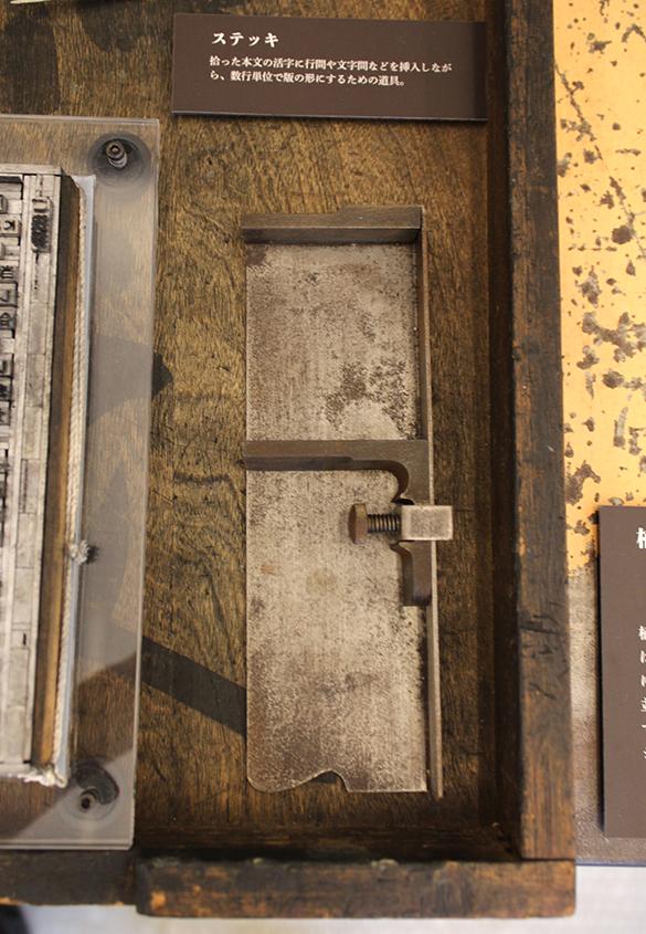 (写真21)   市谷の杜 本と活字館に行ってきました(第2回) - 生田信一(ファーインク)   活版印刷研究所