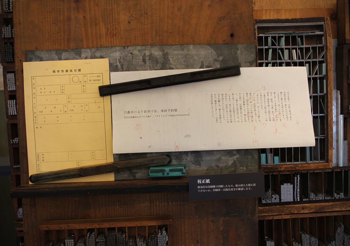 (写真22)   市谷の杜 本と活字館に行ってきました(第2回) - 生田信一(ファーインク)   活版印刷研究所