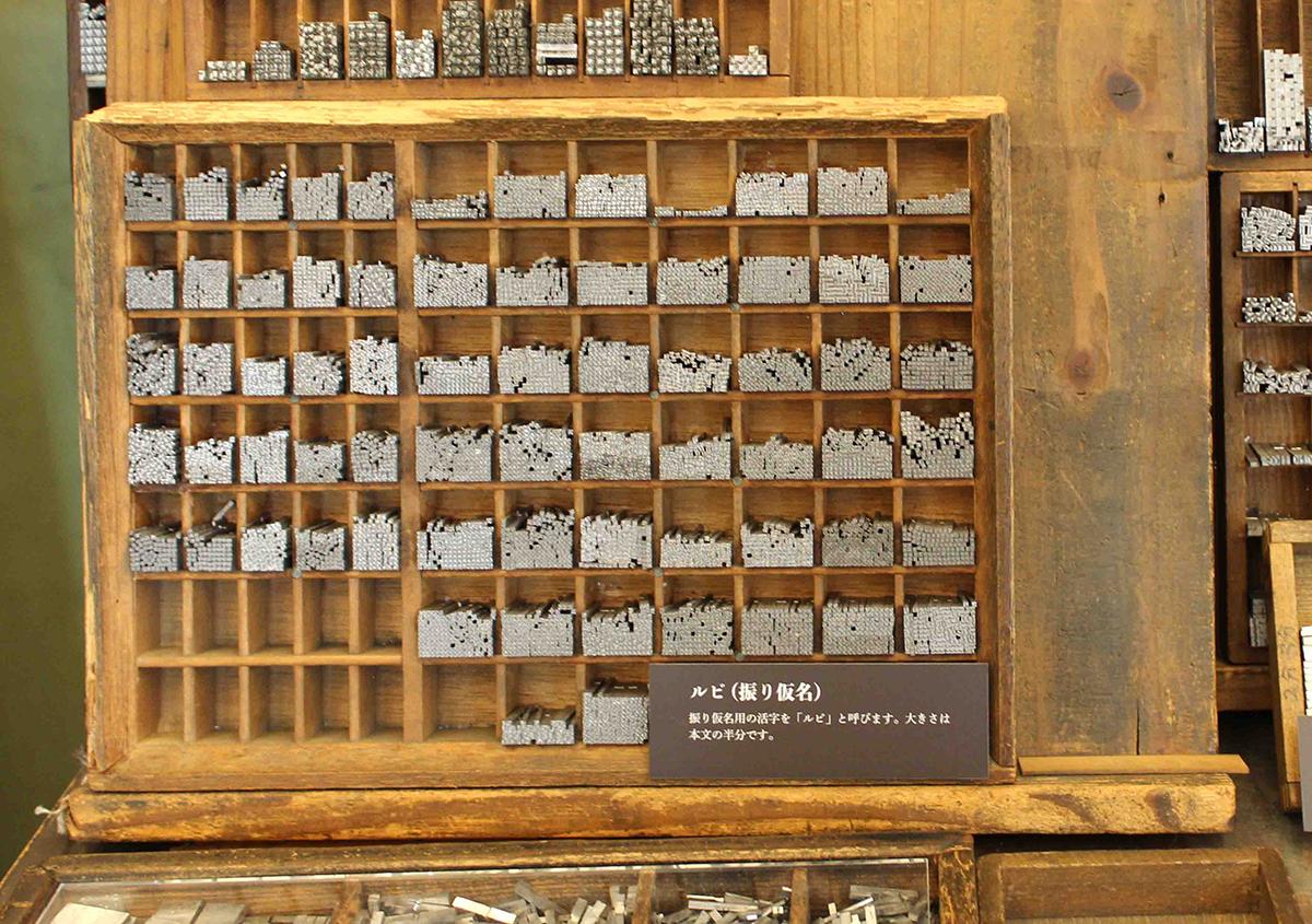 (写真23)   市谷の杜 本と活字館に行ってきました(第2回) - 生田信一(ファーインク)   活版印刷研究所