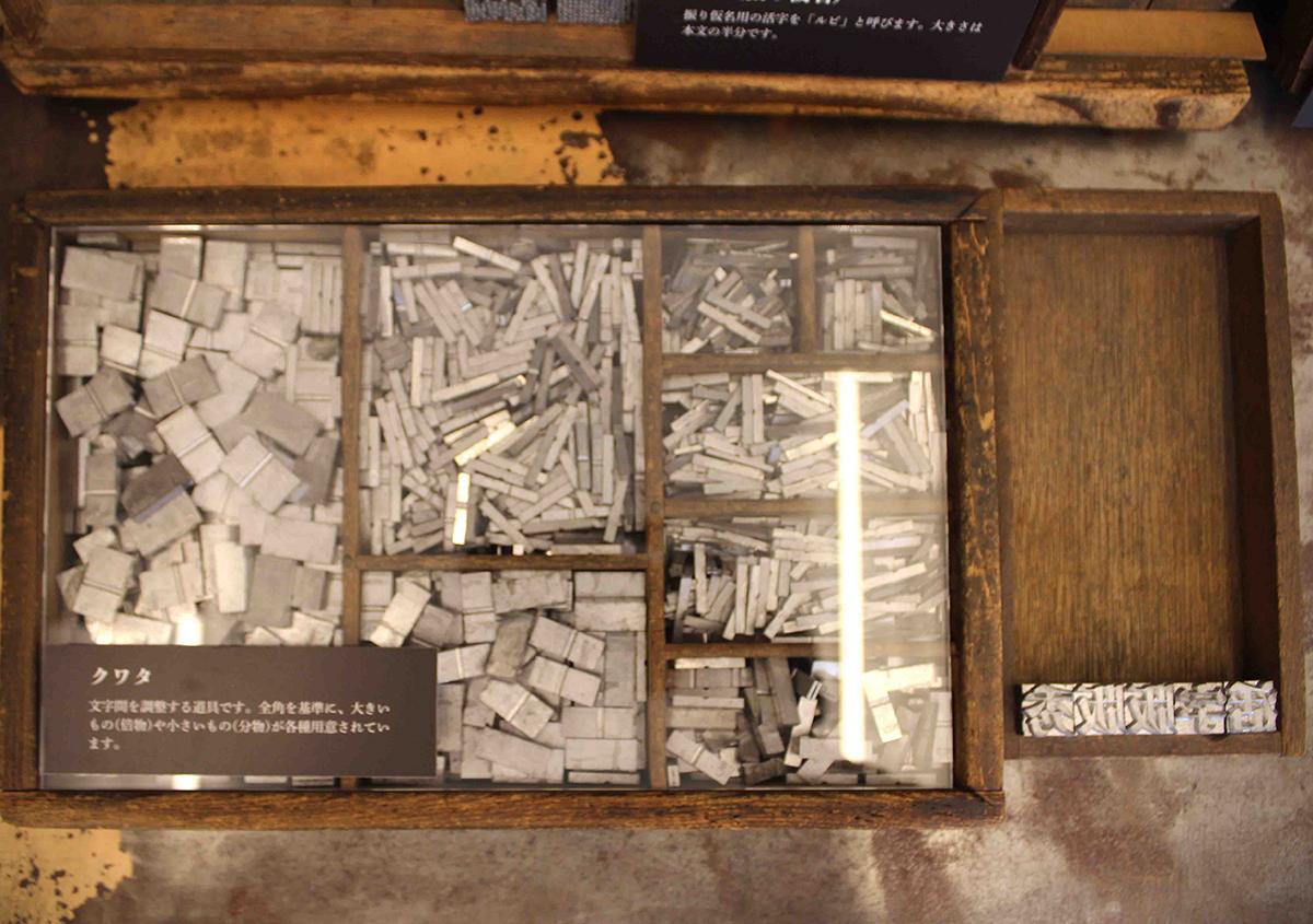 (写真24)   市谷の杜 本と活字館に行ってきました(第2回) - 生田信一(ファーインク)   活版印刷研究所