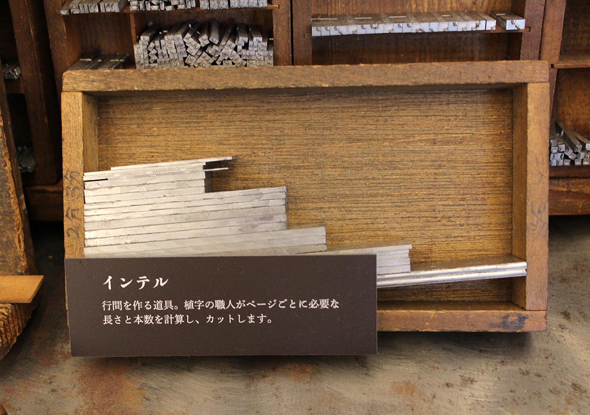 (写真25)   市谷の杜 本と活字館に行ってきました(第2回) - 生田信一(ファーインク)   活版印刷研究所