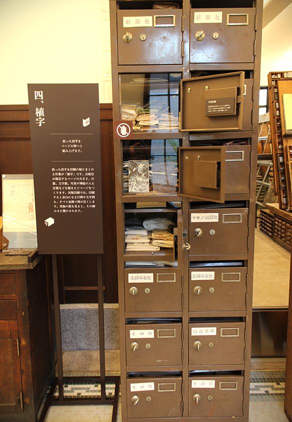 (写真26)   市谷の杜 本と活字館に行ってきました(第2回) - 生田信一(ファーインク)   活版印刷研究所