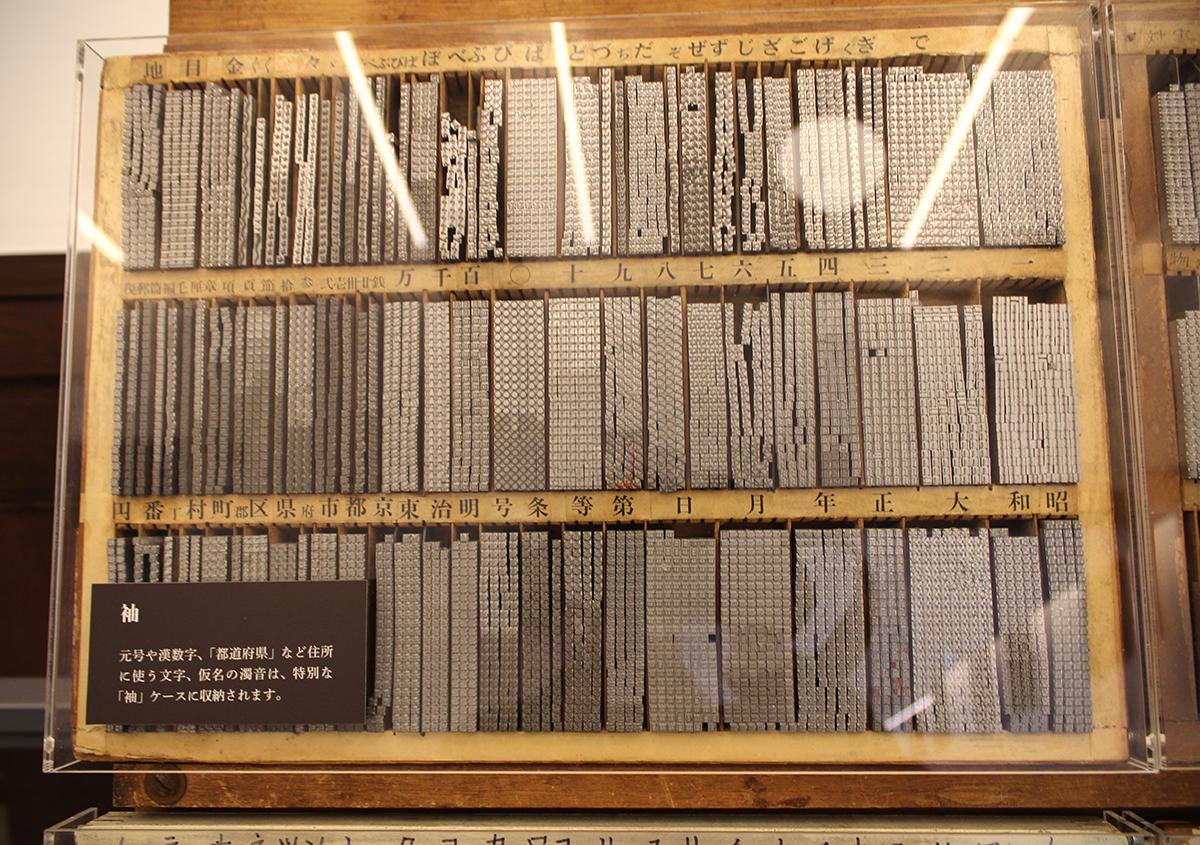 (写真3)   市谷の杜 本と活字館に行ってきました(第2回) - 生田信一(ファーインク)   活版印刷研究所