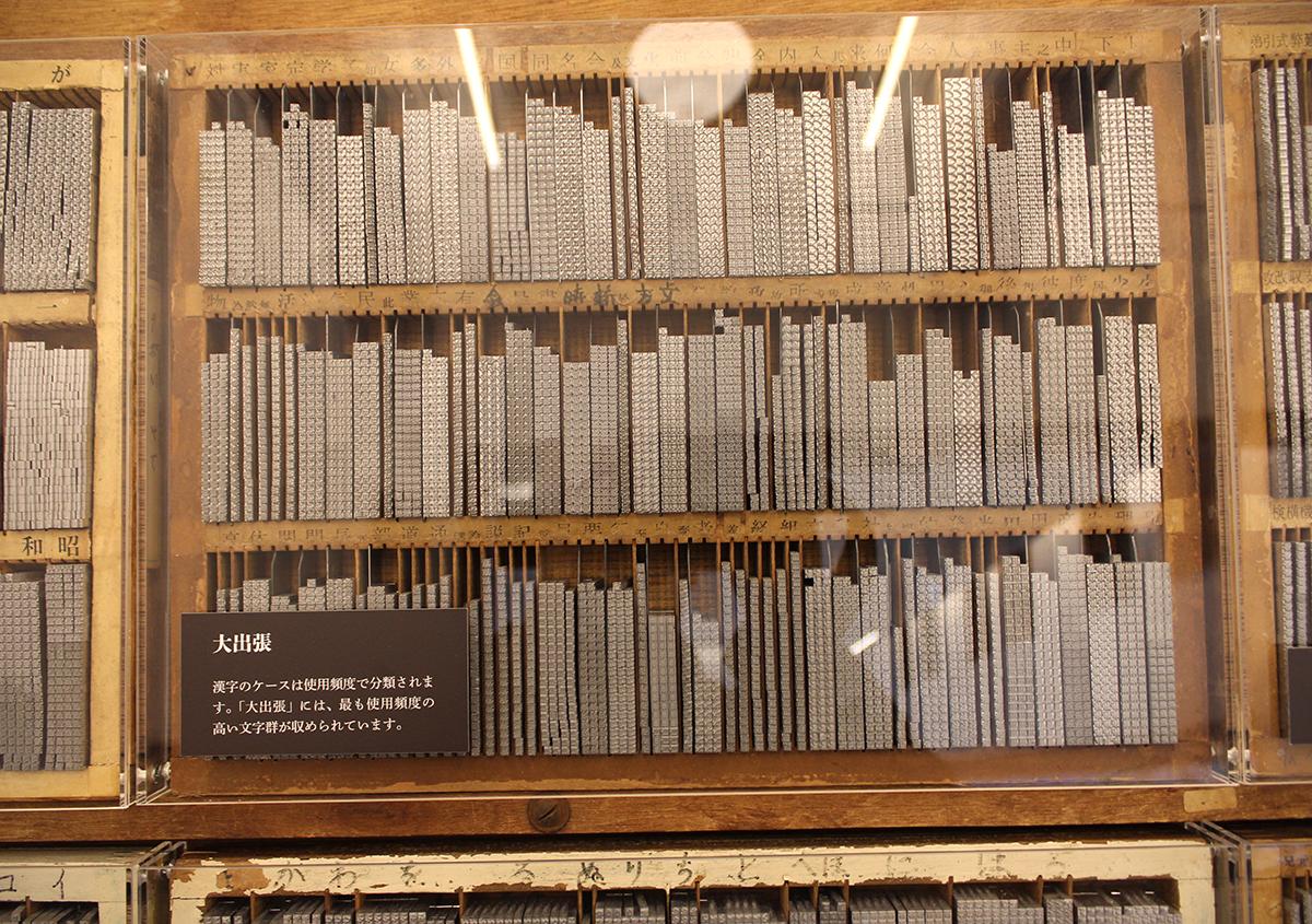 (写真4)   市谷の杜 本と活字館に行ってきました(第2回) - 生田信一(ファーインク)   活版印刷研究所