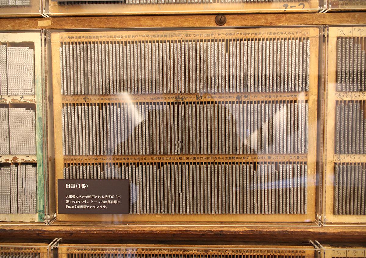 (写真5)   市谷の杜 本と活字館に行ってきました(第2回) - 生田信一(ファーインク)   活版印刷研究所