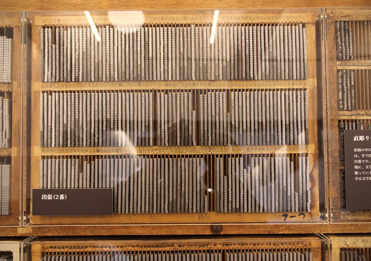 (写真6)   市谷の杜 本と活字館に行ってきました(第2回) - 生田信一(ファーインク)   活版印刷研究所