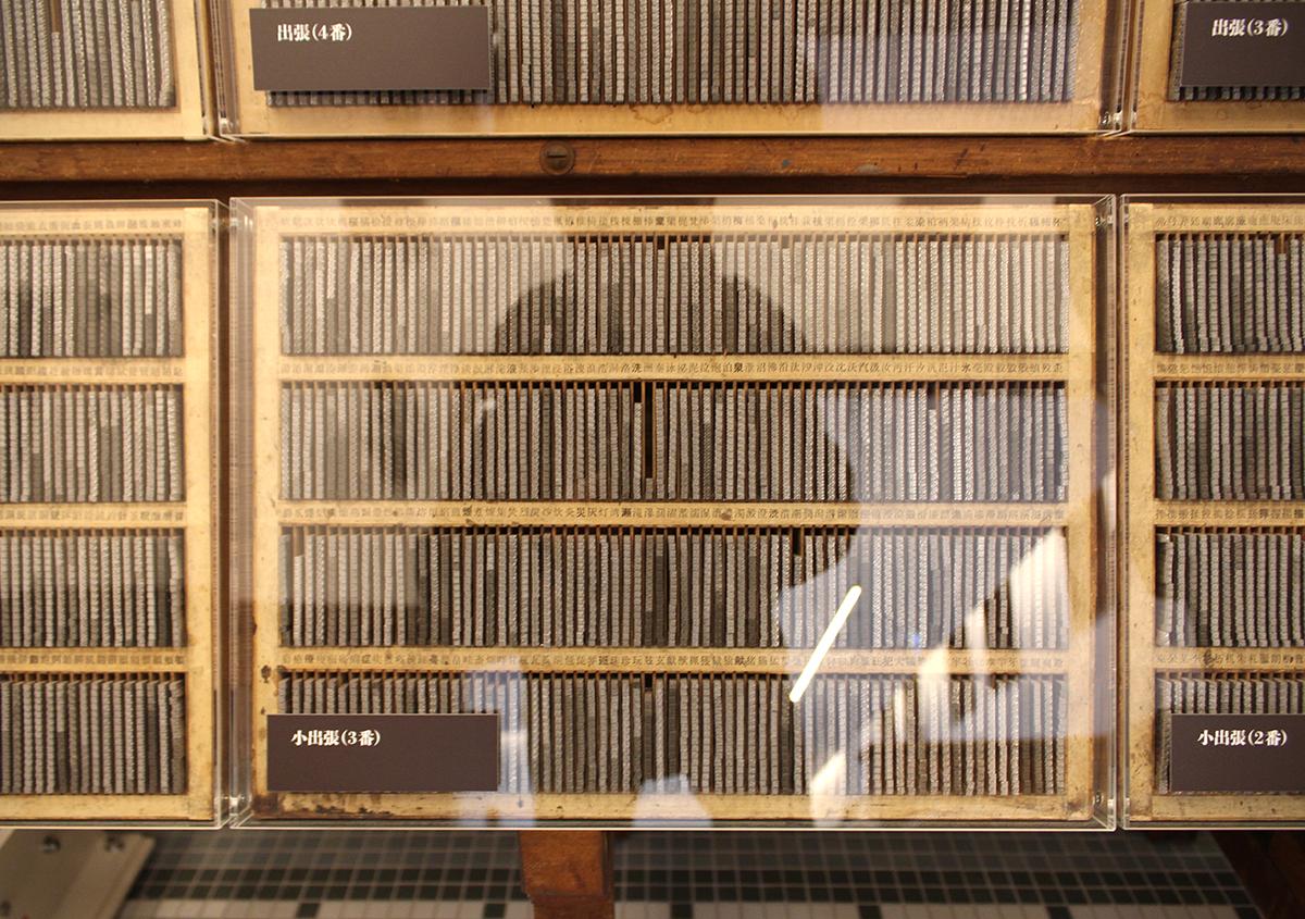 (写真7)   市谷の杜 本と活字館に行ってきました(第2回) - 生田信一(ファーインク)   活版印刷研究所