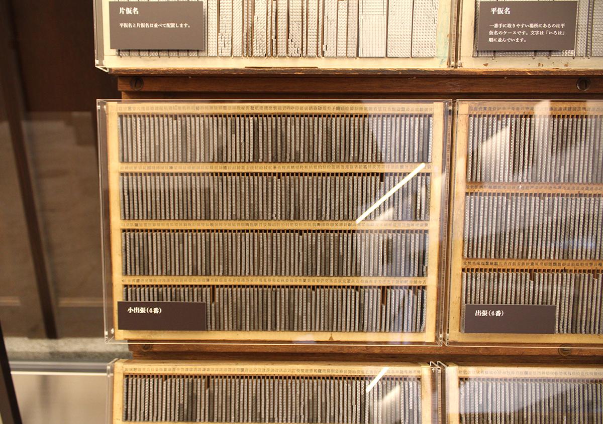 (写真8)   市谷の杜 本と活字館に行ってきました(第2回) - 生田信一(ファーインク)   活版印刷研究所