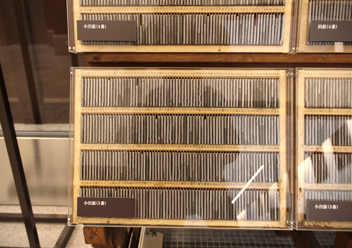 (写真9)   市谷の杜 本と活字館に行ってきました(第2回) - 生田信一(ファーインク)   活版印刷研究所