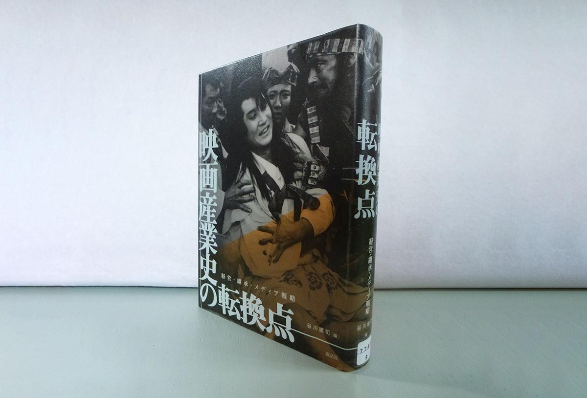 懐かしい映画サークル - 京都大学図書館資料保存ワークショップ | 活版印刷研究所