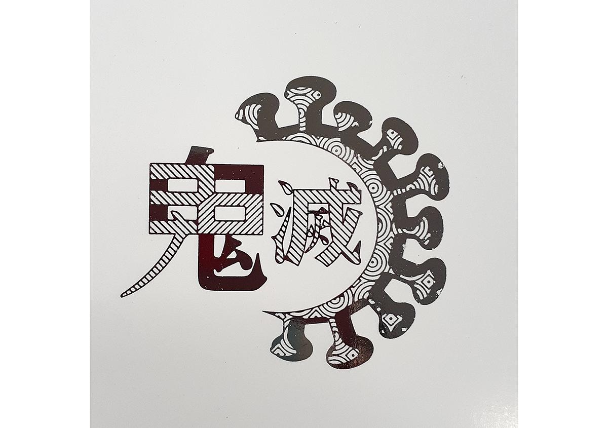 (写真8)   鬼滅ロゴ箔押し8 - (株)和光   活版印刷研究所