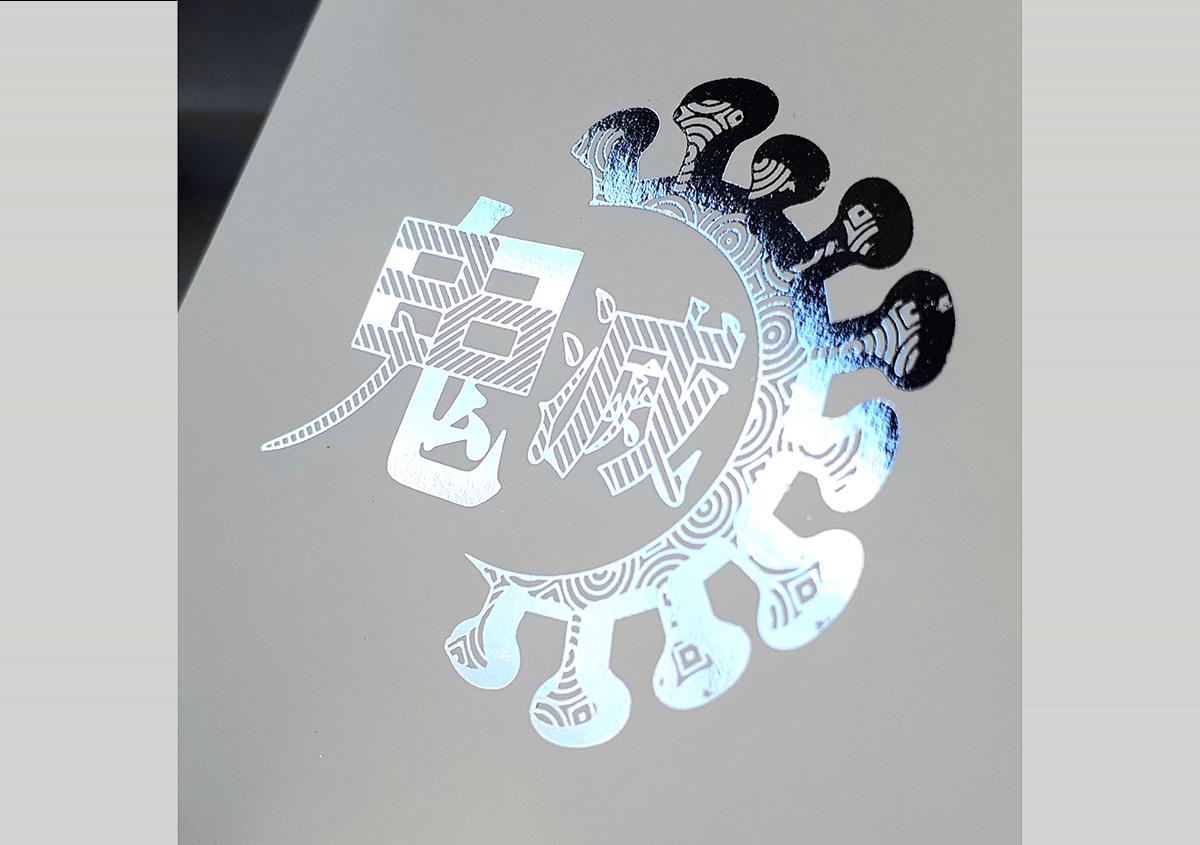 (写真9)   鬼滅ロゴ箔押し8 - (株)和光   活版印刷研究所