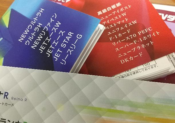 良く分からない紙の世界 -「紙」と「板紙」①-