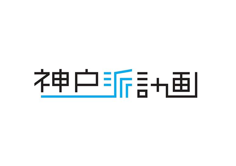 文具ブランドが生み出した、万年筆のための紙 神戸派計画